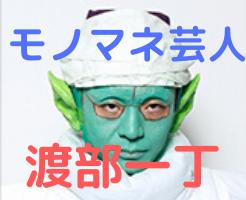 渡部一丁 wiki すっぴん 素顔 彼女 筋肉