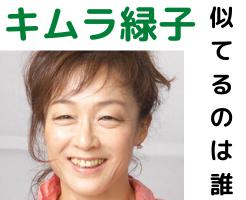 キムラ緑子 似てる女優 俳優 若い頃 wiki