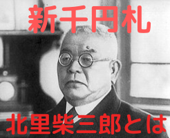 北里柴三郎 いつから 新千円札