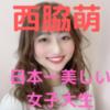 西脇萌 wiki ミスオブミス 彼氏