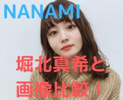 NANAMI 堀北真希