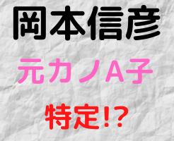 岡本信彦 元カノ 声優 A子