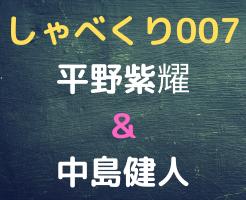 しゃべくり 平野紫耀 中島健人 見逃し 無料動画