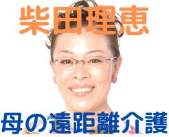 柴田理恵 母親 介護