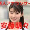 安藤萌々 女子アナ wiki