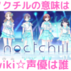 ノクチル wiki 声優 キャラクター