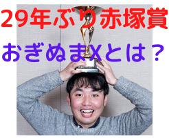 おぎぬまX wiki