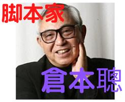 倉本聰 wiki 妻 画像 代表作
