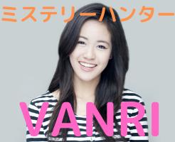 VANRI バンリ wiki