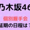 乃木坂46 個別握手会 延期 日程 会場