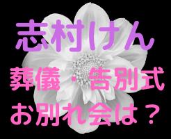 志村けん 葬儀 告別式 日程 会場 お別れ会