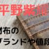 平野紫耀 財布 ブランド キンプリ