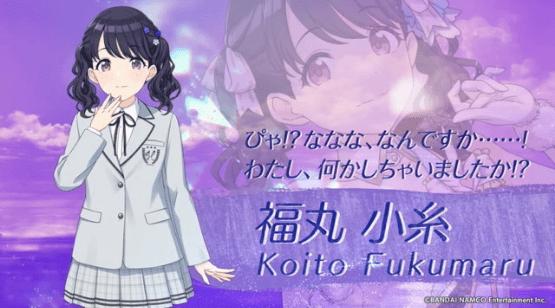 福丸小糸 ノクチル wiki