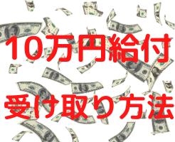 10万円給付 受け取り方法 いつから 子供 年齢 条件 対象者