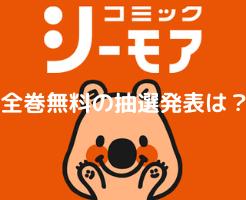 コミックシーモア 抽選 全巻無料