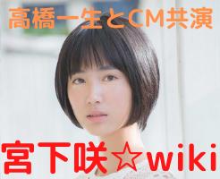 宮下咲 wiki 出身校
