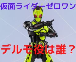 仮面ライダーゼロワン デルモ wiki