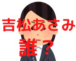 吉松あさみ 吉松麻美 アサ芸プラス 記者 DAIGO 裁判 訴訟