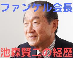 池森賢二 ファンケル会長 創業者