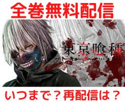 東京喰種 全巻無料 配信
