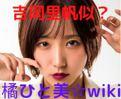 橘ひと美 wiki uijin ひとちび インスタ 吉岡里帆