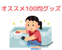 お風呂掃除 おすすめ100均グッズ