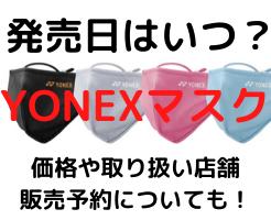 YONEX マスク ヨネックスマスク 発売日 いつ いつから発売