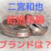 二宮和也 結婚指輪 ブランド