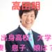 高田明 経歴 プロフィール 学歴 高校 大学 妻 息子 娘 画像