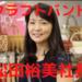 松田裕美 社長 年齢 自宅 家族